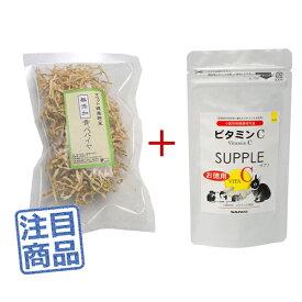 《健康セット》 ●マペット健康野菜 無添加青パパイヤ30g+三晃ビタミンC(お徳用)100g