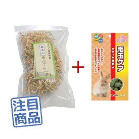 《健康セット》 ●マペット健康野菜 無添加青パパイヤ30g+うさぎのおやつ 毛玉ケア 85g