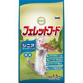 動物村 フェレットフード シニア 1.5kg(250g×6袋)