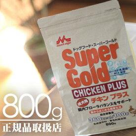 【訳あり大特価!】【即日発送】森乳サンワールド スーパーゴールド チキンプラス 成犬用 800g