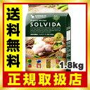 【毎週入荷の新鮮在庫】ソルビダ(SOLVIDA) 室内飼育成犬用 1.8kg オーガニックキッチン(インドアアダルト)