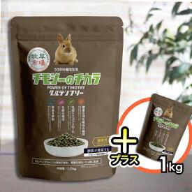 【発売記念キャンペーン】【1個ご購入でもう1個プレゼント!】牧草市場 チモシーのチカラ グルテンフリー 1kg