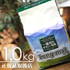 【毎週入荷の新鮮在庫】オリミツ ロングマット1kg(NEWパッケージ)(チモシー牧草)