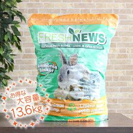 【送料無料】フレッシュニュース 30ポンド(30lb)約13.6kg 《うさぎトイレ砂》