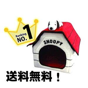 【送料無料では楽天最安値に挑戦中】スヌーピーペットハウス 楽天ランキング1位!【ペット用ハウス】