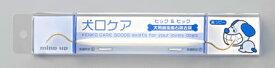 マインドアップ犬口ケアピック & ピック(犬用歯垢歯石除去具) ..