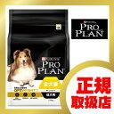 プロプラン (PRO PLAN) 理想的な体重管理 全犬種成犬用ダイエットフード チキン 2.5kg