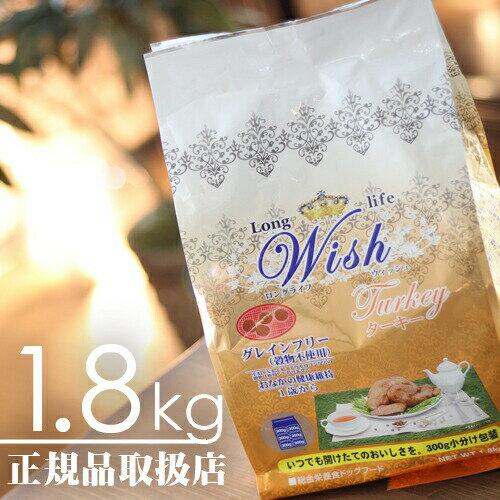 ウィッシュ ターキー 1歳〜 1.8kg(300g×6袋) (Wish)