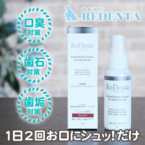 【即日発送!】『正規品』リデンタ ReDenta 歯石ケアスプレータイプ 50ml