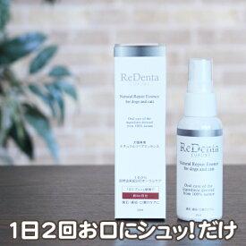 『正規品』リデンタ ReDenta 歯石ケアスプレータイプ 50ml