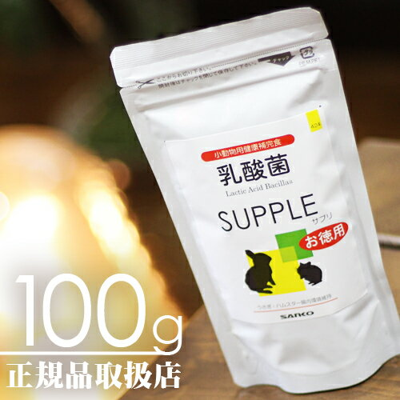 【3月大特価】【毎週入荷の新鮮在庫】乳酸菌サプリ(サンコー お徳用)100g
