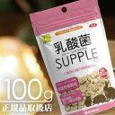 【6月大特価】【毎週入荷の新鮮在庫】乳酸菌サプリ(サンコー お徳用)100g