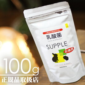 【12月大特価】【毎週入荷の新鮮在庫】乳酸菌サプリ(サンコー お徳用)100g