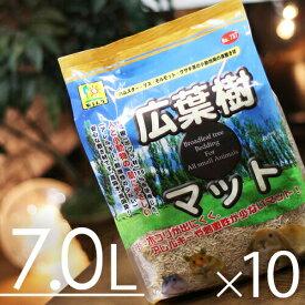 広葉樹マット 7Lx10個(小動物用敷材)