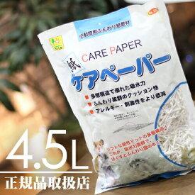 ケアペーパー4.5L(小動物用敷材)