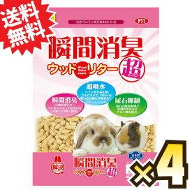 【送料無料】◆瞬間消臭 NEW ウッドリター スーパー 7L(お徳用)X4個セット◆(1ケース)