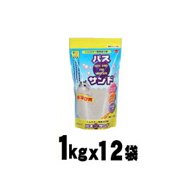 【即日発送!】バスサンド 1kgx12袋 (ハムスター用砂浴び砂)