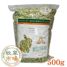 牧草市場 オーツヘイ牧草 (スーパープレミアムグレード)500g(うさぎ・モルモットなどの牧草)