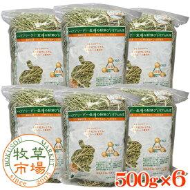 牧草市場 カナダ産プレミアムチモシー1番刈り牧草3kg(500g×6パック)(うさぎ・モルモットなどの牧草)