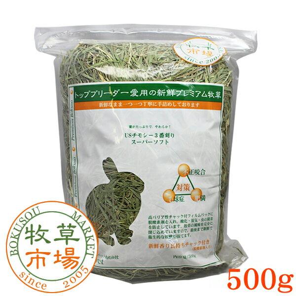 牧草市場 USチモシー3番刈り牧草スーパーソフト 500g(三番刈りソフトチモシー)(うさぎ・モルモットなどの牧草)