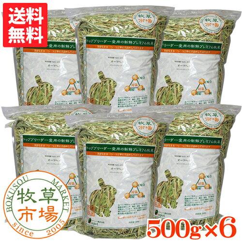 【送料無料】牧草市場 オーツヘイ牧草 (スーパープレミアムグレード)3kg(500g×6パック)(うさぎ・モルモットなどの牧草)
