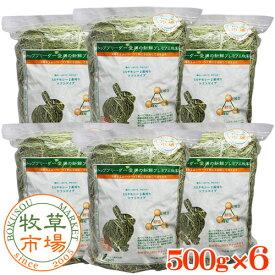 牧草市場 USチモシー2番刈り牧草ソフトタイプ3kg(500g×6パック)ソフトチモシー(うさぎ・モルモットなどの牧草)