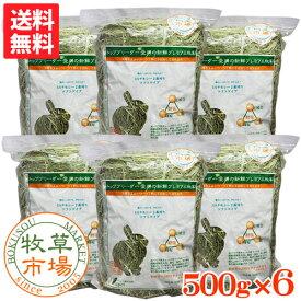【送料無料】牧草市場 USチモシー2番刈り牧草ソフトタイプ3kg(500g×6パック)ソフトチモシー(うさぎ・モルモットなどの牧草)