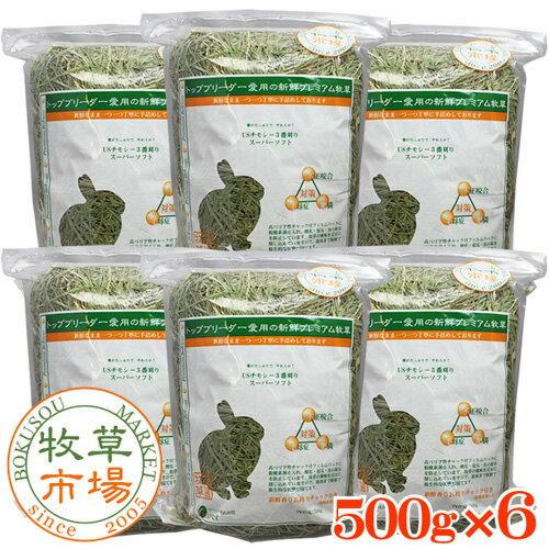 牧草市場 USチモシー3番刈り牧草スーパーソフト 3kg(500g×6パック)(三番刈りソフトチモシー)(うさぎ・モルモットなどの牧草)