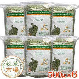 【令和2年度産新刈り】牧草市場 USチモシー3番刈り牧草スーパーソフト 3kg(500g×6パック)(三番刈りソフトチモシー)(うさぎ・モルモットなどの牧草)