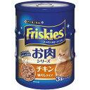 フリスキー缶 チキンほぐしタイプ 3P