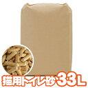 【国内生産】猫砂 パインリター 約33L(約20kg)(マペットオリジナル トイレ砂 木質ペレット6mm)(ホワイトペレット…