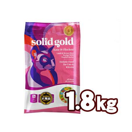 【毎週入荷の新鮮在庫】 ソリッドゴールド カッツフラッケン1.8kg