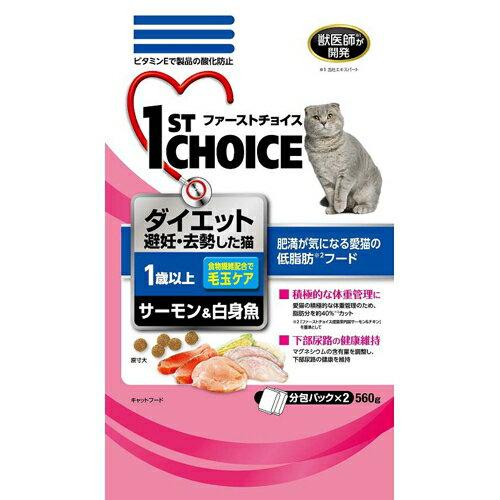 ファーストチョイス 成猫 ダイエット 1歳以上 サーモン&白身魚 1.6kg