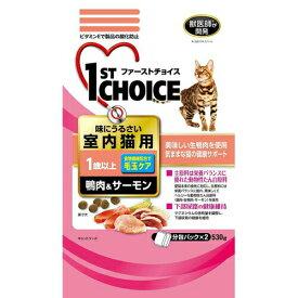 ファーストチョイス 成猫 味にうるさい室内猫用 毛玉ケア 鴨肉&サーモン 1.5kg