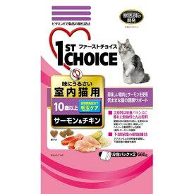 ファーストチョイス 高齢猫 10歳以上 味にうるさい室内猫用 サーモン&チキン 1.6kg