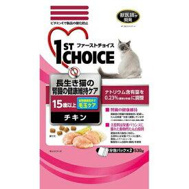 ファーストチョイス 高齢猫 15歳以上 長生き猫の腎臓の健康維持 チキン 1.5kg