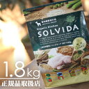 【毎週入荷の新鮮在庫】 ソルビダ(SOLVIDA) 室内飼育成犬用 1.8kg オーガニックキッチン(インドアアダルト)