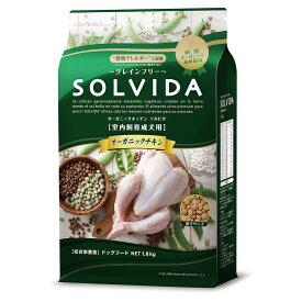ソルビダ(SOLVIDA) グレインフリー チキン 室内飼育成犬用 1.8kg