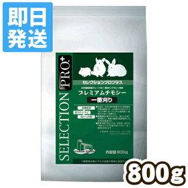 イースター セレクション プロ プラス プレミアムチモシー 一番刈り 800g(1番刈りチモシー牧草)