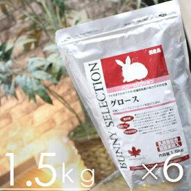 バニーセレクション グロース1.5kgx6個◆(1ケース)