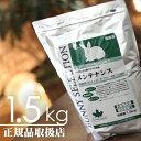 【毎週入荷の新鮮在庫】バニーセレクション メンテナンス1.5kg
