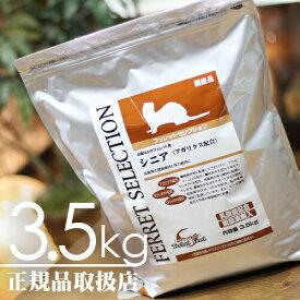 【毎週入荷の新鮮在庫】フェレットセレクション シニア 3.5kg