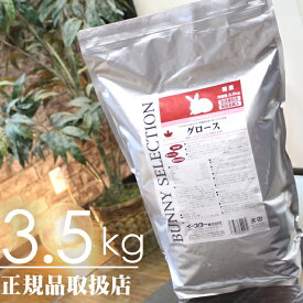 【毎週入荷の新鮮在庫】バニーセレクション グロース3.5kg