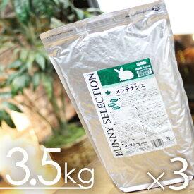 【毎週入荷の新鮮在庫】バニーセレクションメンテナンス3.5kgx3袋◆(1ケース)