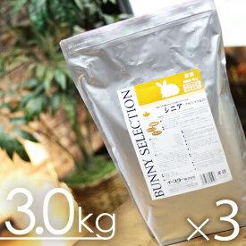 【毎週入荷の新鮮在庫】バニーセレクション シニア3kgx3袋◆(1ケース)
