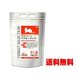 【毎週入荷の新鮮在庫】 フェレットセレクション パフォーマンス1.5kg