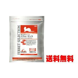 【毎週入荷の新鮮在庫】 フェレットセレクション パフォーマンス3.5kg