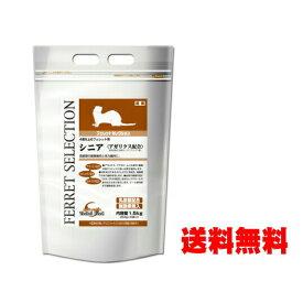 【毎週入荷の新鮮在庫】 フェレットセレクション シニア1.5kg