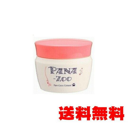 パナズーパウケアクリーム 60g【PANA-ZOO】