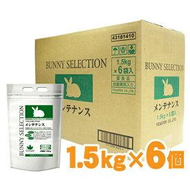 【毎週入荷の新鮮在庫】バニーセレクション メンテナンス 1.5kgx6袋◆(1ケース 6個)